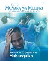 Mwezi wa 7, 2015| Namna ya Kupiganisha Mahangaiko