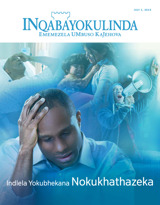 Julayi2015| Indlela Yokubhekana Nokukhathazeka