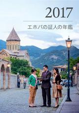 2017 エホバの証人の年鑑