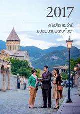 หนังสือประจำปีของพยานพระยะโฮวา 2017
