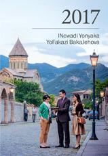 INcwadi Yonyaka YoFakazi BakaJehova Ka-2017