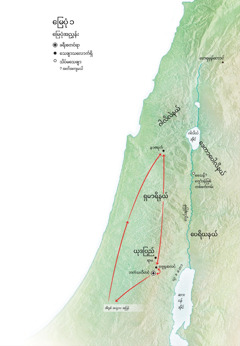 ယေရှု အသက်တာသက်ဆိုင် မြေပုံ- ဘက်သလီဟင်၊ နာဇရက်၊ ဂျေရုဆလင်