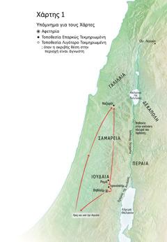 Χάρτης με τοποθεσίες που σχετίζονται με τη ζωή του Ιησού: Βηθλεέμ, Ναζαρέτ, Ιερουσαλήμ