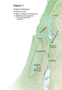 Карта місцевостей, пов'язаних з життям Ісуса: Віфлеєм, Назарет, Єрусалим