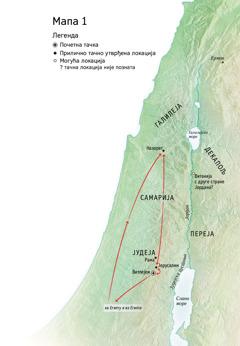 Мапа на којој су назначена места у којима је Исус боравио: Витлејем, Назарет и Јерусалим