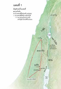 แผนที่สถานที่ต่างๆ เกี่ยวกับพระเยซูในเบธเลเฮม นาซาเร็ธ เยรูซาเล็ม