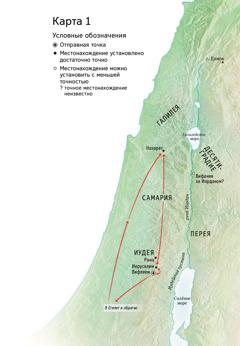Карта. Места, связанные с жизнью Иисуса: Вифлеем, Назарет, Иерусалим