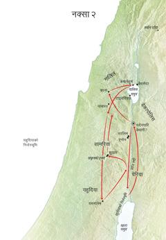 नक्सामा यर्दन नदी र यहुदियाका साथै येसु जानुभएका ठाउँहरू