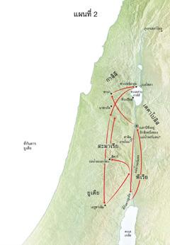 แผนที่สถานที่ต่างๆ เกี่ยวกับพระเยซู รวมทั้งแม่น้ำจอร์แดนและยูเดีย