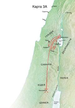 Карта місцевостей, пов'язаних зі служінням Ісуса: Галілея, Капернаум, Кана