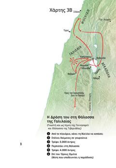 Χάρτης με τοποθεσίες που σχετίζονται με τη διακονία του Ιησού στη Γαλιλαία, στη Φοινίκη και στη Δεκάπολη