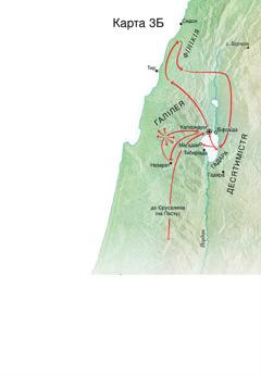 Карта місцевостей, пов'язаних зі служінням Ісуса в околицях Галілеї, Фінікії та Десятимістя