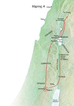 Χάρτης της διακονίας του Ιησού στην Ιουδαία και στη Γαλιλαία
