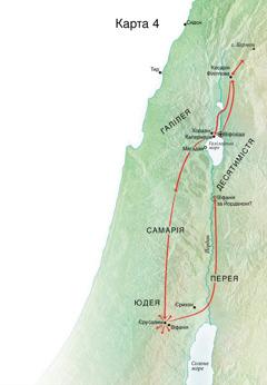 Карта місцевостей, пов'язаних зі служінням Ісуса в Юдеї: Єрусалим, Віфанія, Віфсаїда, Кесарія Філіппова