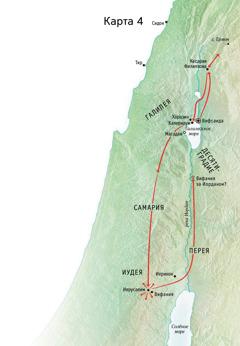 Карта. Служение Иисуса в Иудее и Галилее