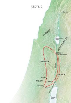 Карта місцевостей, пов'язаних зі служінням Ісуса: Віфанія, Єрихон і Перея