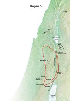 Карта. Места, связанные со служением Иисуса, в том числе Вифания, Иерихон и Перея