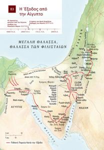 Β3 Η Έξοδος από την Αίγυπτο