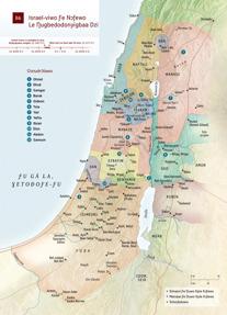 B6 Israel-viwo Ƒe Nɔƒewo Le Ŋugbedodonyigbaa Dzi