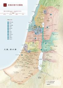 B6 約束の地での領地