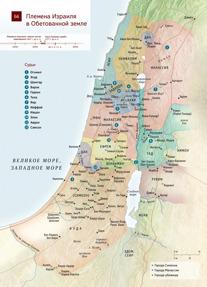 Б6 Племена Израиля в Обетованной земле