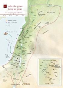 ख7 दाविद और सुलैमान के राज का इलाका