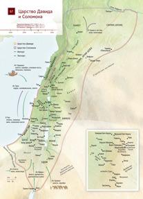 Б7 Царство Давида и Соломона