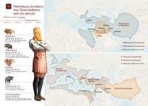 Β9 Παγκόσμιες Δυνάμεις που Προειπώθηκαν από τον Δανιήλ