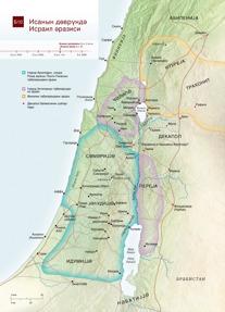 Б10: Исанын дөврүндә Исраил әразиси