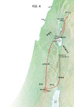 예수께서 봉사하신 유대 지역과 갈릴리 지역의 지도