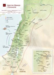 Б7 Царство Давида і Соломона