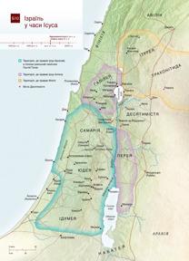 Б10 Ізраїль у часи Ісуса