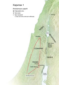 Харитаи ҷойҳое ки ба ҳаёти Исо алоқаманданд: Байт-Лаҳм, Носира, Ерусалим