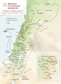 Давидово и Соломоново краљевство