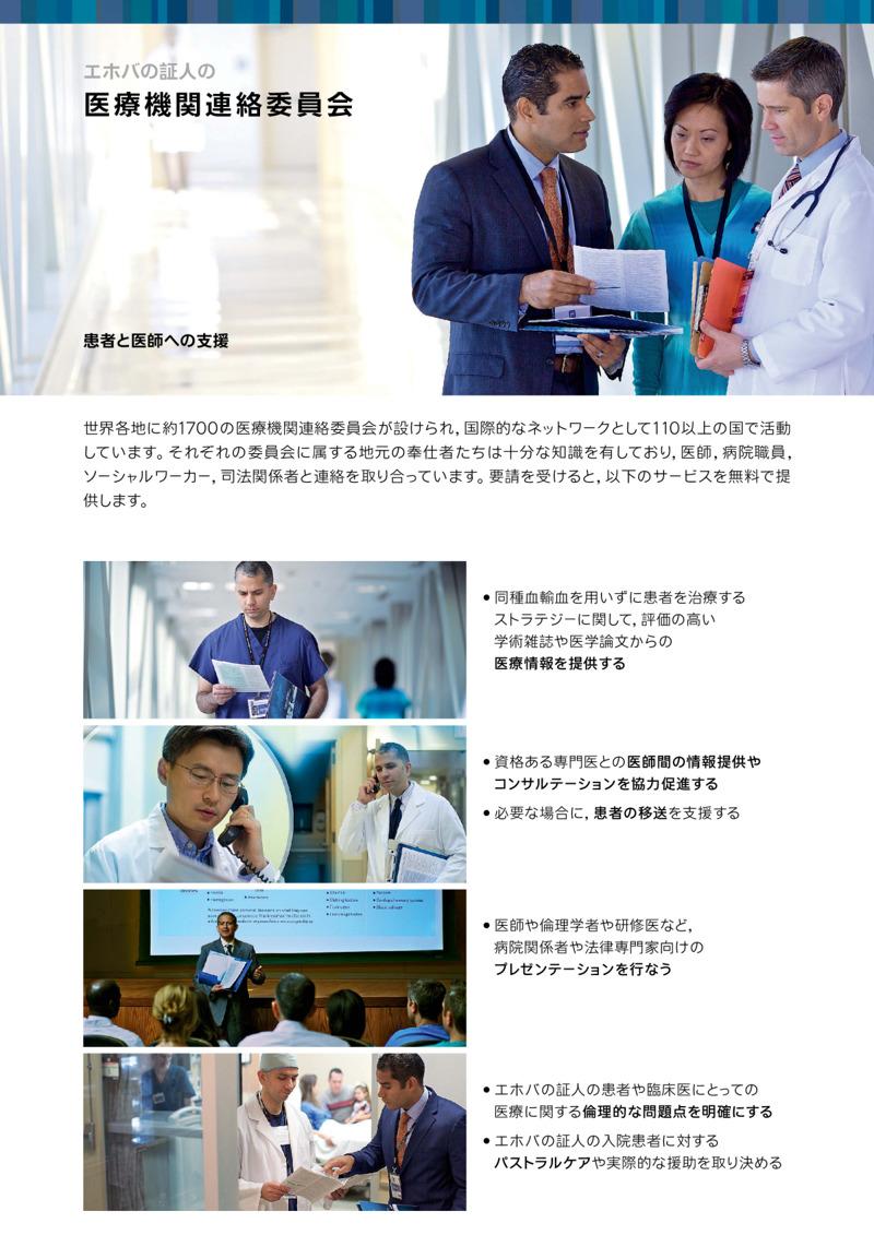 証人 エホバ 日本 の エホバの証人の芸能人16名!衝撃の信者リスト一覧!