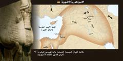 ١-ثور اشوري مجنَّح؛ ٢- خريطة الإمبراطورية الاشورية