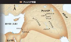 1. アッシリアの有翼の雄牛,2. アッシリア帝国の地図