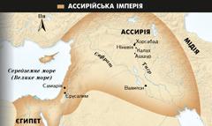 1. Крилатий бик з Ассирії. 2. Карта Ассирійської імперії