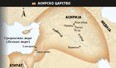 1. Асирски крилати бик; 2. Карта Асирског царства