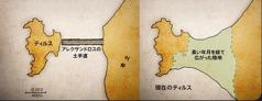 ティルスの2枚の地図