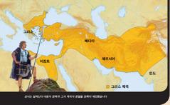 1. 알렉산더 대왕; 2. 그리스 제국