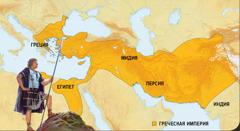 1. Александр Македонский;2. Греческая империя