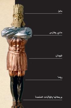 «تمثال هائل» على شكل انسان
