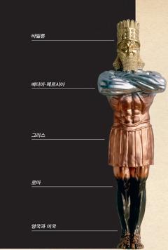 """인간의 형체로 된 """"거대한 형상"""""""