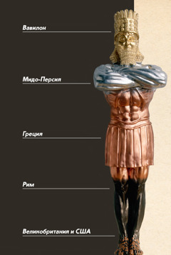 «Огромная статуя»