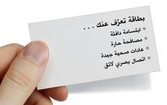 نصائح مكتوبة على بطاقة عمل