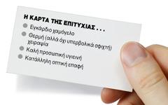Η κάρτα της επιτυχίας