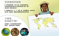 《警醒!》2012年9月:來認識我的家鄉,馬達加斯加,以及小朋友,你找到了嗎?