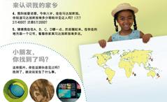 《警醒!》2012年9月:来认识我的家乡,马达加斯加,以及小朋友,你找到了吗?