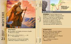 Βιβλική Κάρτα: Μωυσής